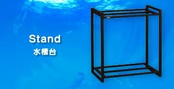 Stand 水槽台