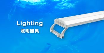 Lighting 照明器具