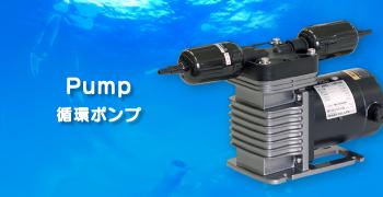 Pump 循環ポンプ