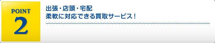 出張・店頭・宅配柔軟に対応できる買取サービス!