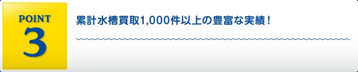 累計水槽買取1,000件以上の豊富な実績!