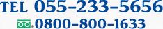 tel 055-233-5676