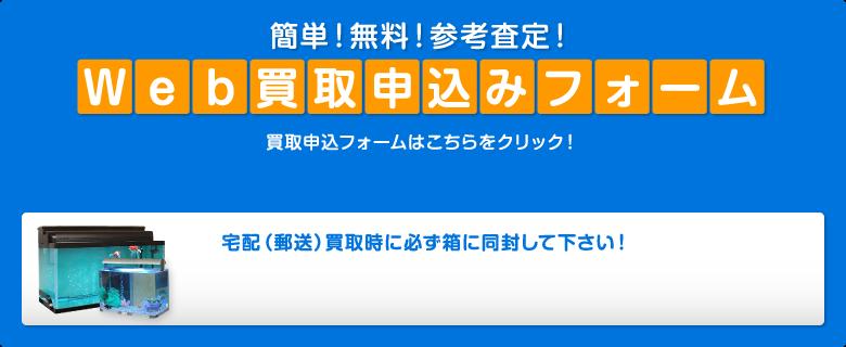 WEB買取申込みフォーム